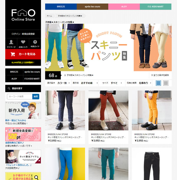 F.O.オンラインストア(F.O.Online Store)