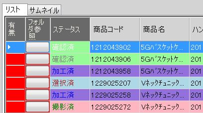 PDS クライアントアプリ03